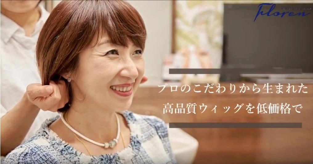 【東京】ウィッグをオーダーメイドするならフローレン銀座がおすすめ!
